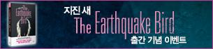 도서 <지진 새> 이벤트